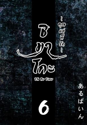 ชิมาโกะ คุณแม่ที่รัก 6 – [Arubain] Shimako ~Tsuma no Haha~ 1 – Shimako ~Mother of Wife~ Ch.6
